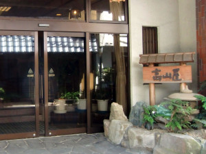 takayamaya-entrance